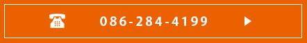 086-284-4199